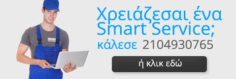 ΣΥΝΕΡΓΕΙΟ SMART SERVICE KARAMOUSADAKIS